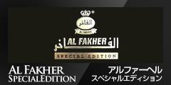 Shisha-Mart.com Al Fakher SpecialEdition