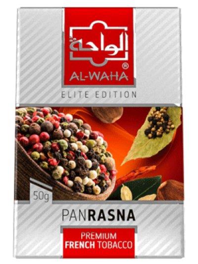 画像1: Pan Rasna パンラズナ Al Waha アルワハ 50g