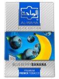 Blueberry Banana ブルーベリーバナナ AL-WAHA 50g