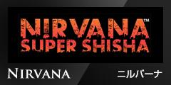 Shisha-Mart.com Nirvana